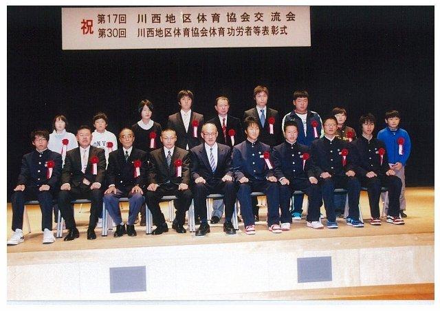第30回 川西地区体育協会体育功労者等表彰式