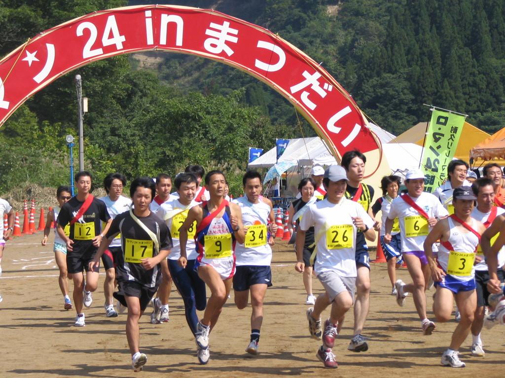 24時間耐久リレーマラソン大会