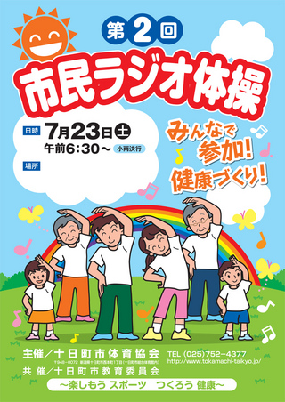 2011/07/23.第2回.市民ラジオ体操