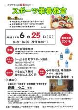 平成29年度スポーツ栄養教室...